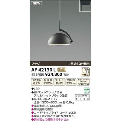コイズミ LEDペンダント AP42130L
