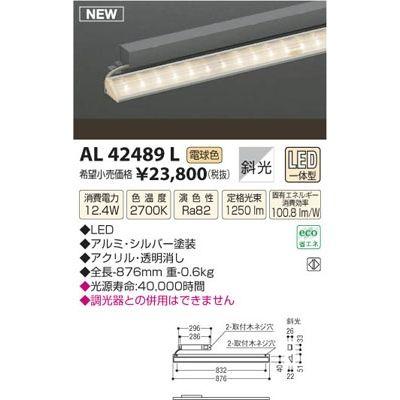 【カード決済OK】コイズミ LED間接照明器具 AL42489L