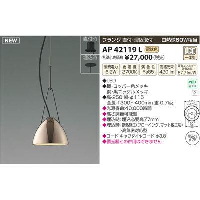 コイズミ LEDペンダント AP42119L