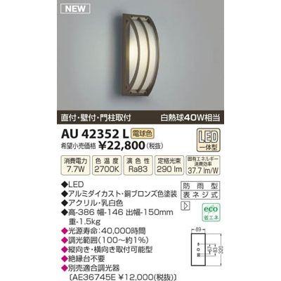 コイズミ LED防雨ブラケット AU42352L