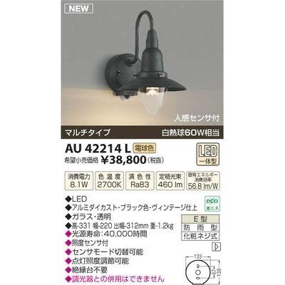 【カード決済OK】コイズミ LED防雨ブラケット AU42214L