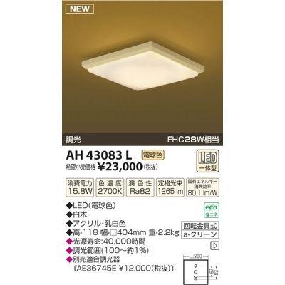 コイズミ 和風LEDシーリング AH43083L