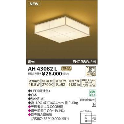コイズミ 和風LEDシーリング AH43082L