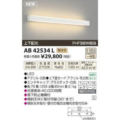 コイズミ LEDブラケット AB42534L
