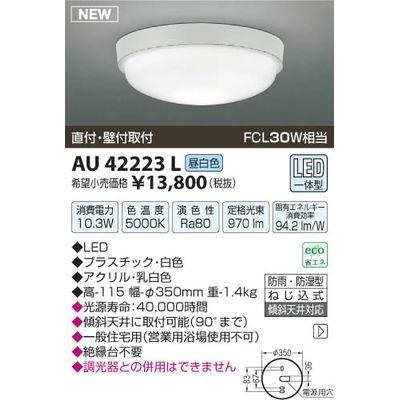 コイズミ LED防雨防湿型CL AU42223L