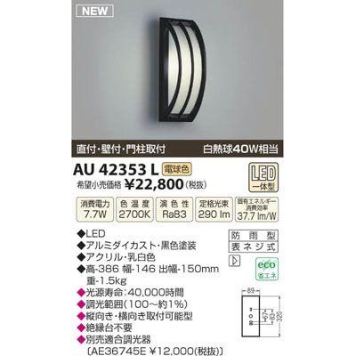 【カード決済OK】コイズミ LED防雨ブラケット AU42353L