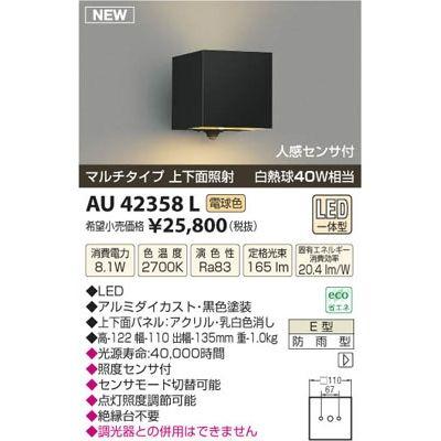 【カード決済OK】コイズミ LED防雨ブラケット AU42358L