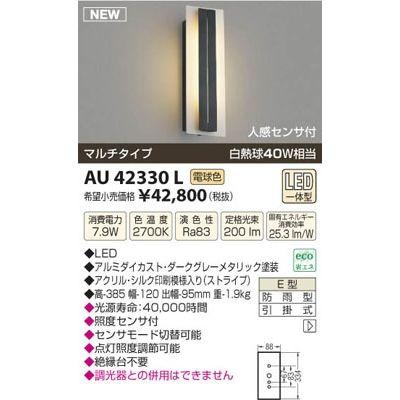 【カード決済OK】コイズミ LED防雨ブラケット AU42330L