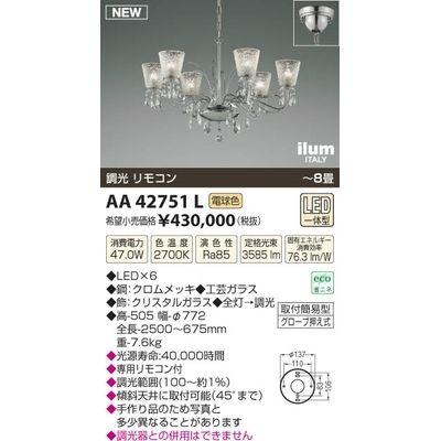 コイズミ LEDシャンデリア(~8畳) AA42751L