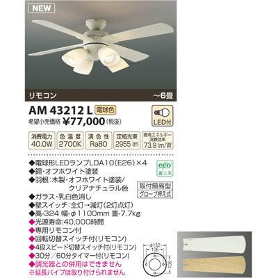 コイズミ インテリアファン(~6畳) AM43212L
