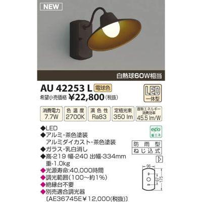 コイズミ LED防雨ブラケット AU42253L