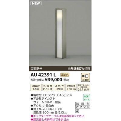 【カード決済OK】コイズミ LEDガーデンライト AU42391L