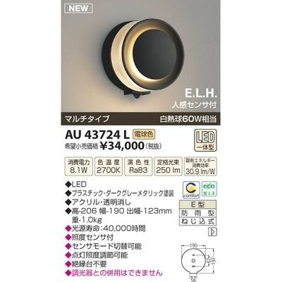 【カード決済OK】コイズミ LED防雨ブラケット AU43724L