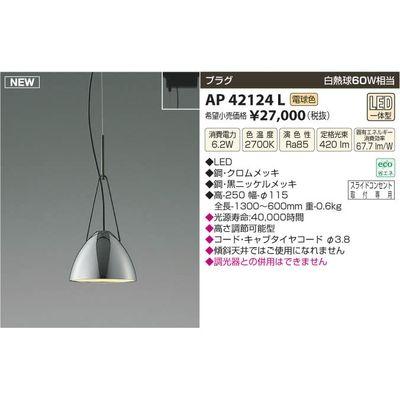 コイズミ LEDペンダント AP42124L