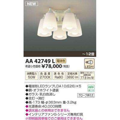 【カード決済OK】コイズミ LEDシャンデリア(~12畳) AA42749L
