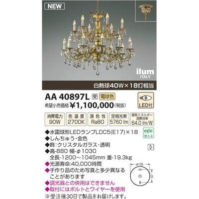 コイズミ イルムシャンデリア AA40897L