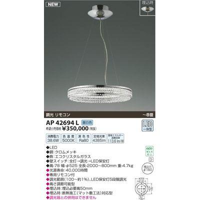 コイズミ LEDペンダント(~8畳) AP42694L