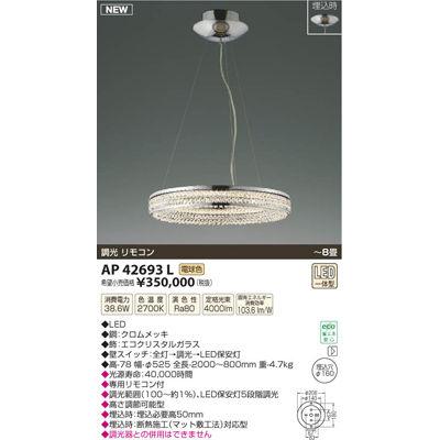 コイズミ LEDペンダント(~8畳) AP42693L