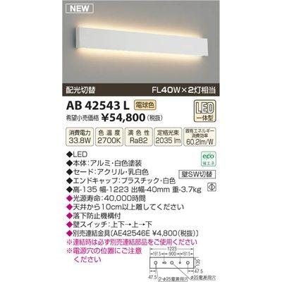 コイズミ LEDブラケット AB42543L