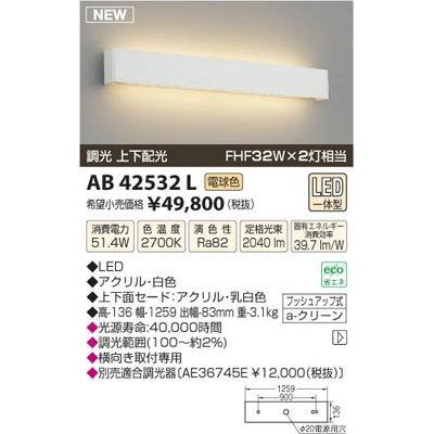 コイズミ LEDブラケット AB42532L