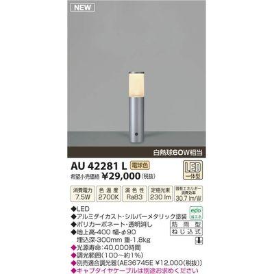 【カード決済OK】コイズミ LEDガーデンライト AU42281L
