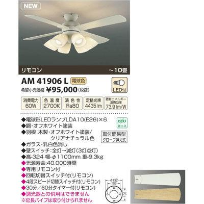 コイズミ LEDシャンデリア(~10畳) AM41906L