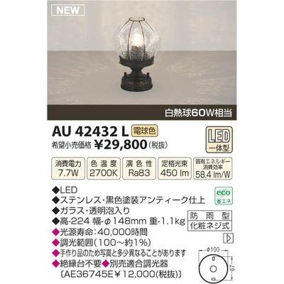 セール特価 コイズミ AU42432L LED門柱灯コイズミ LED門柱灯 AU42432L, 大分 九州高原牧場:7cb5443d --- happyfish.my