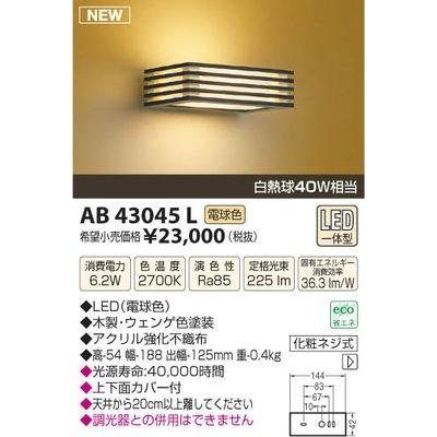 コイズミ LEDブラケット AB43045L