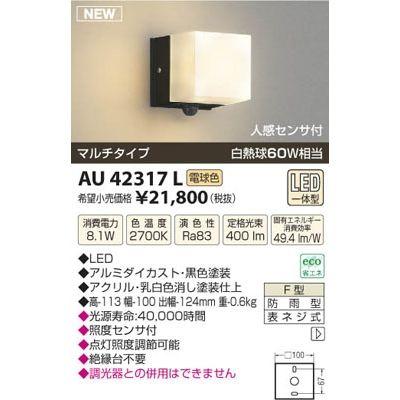 コイズミ LED防雨ブラケット AU42317L