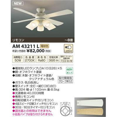 コイズミ インテリアファン(~8畳) AM43211L