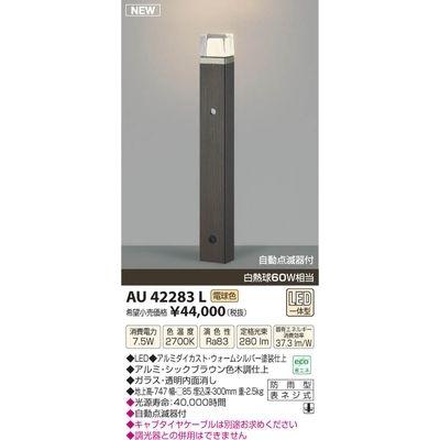 【カード決済OK】コイズミ LEDガーデンライト AU42283L