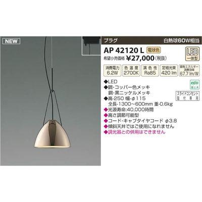 コイズミ LEDペンダント AP42120L