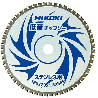 HIKOKI(日立工機) チップソーステンレス用 (低音) 180mm×20 56枚刃 0032-9037