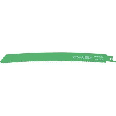 HiKOKI(日立工機) セーバソー用ブレード(湾曲) No.147 (50入) 0000-4417