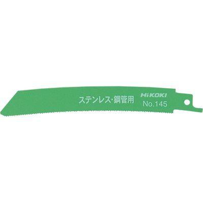 HIKOKI(日立工機) セーバソー用ブレード(湾曲) No.145 (50入) 0000-4416