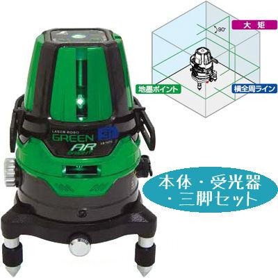 シンワ測定 シンワレーザーロボグリーンNEO31AR受光器・三脚セットBRIGHT78288 78288_