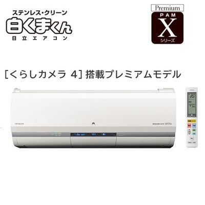 日立 『くらしカメラ4』搭載プレミアムモデル「ステンレス・クリーン 白くまくん」Xシリーズ(スターホワイト) RAS-X22F-W