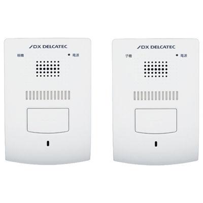 デルカテック ワイヤレスインターホン 室内用セット DWP10A2【納期目安:1週間】