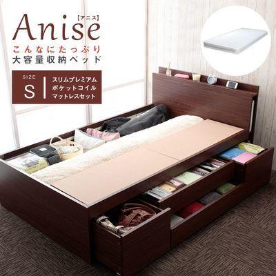 スタンザインテリア アニス スリムプレミアムポケットコイルマットレス付き シングルセット anise-pk5z10-s