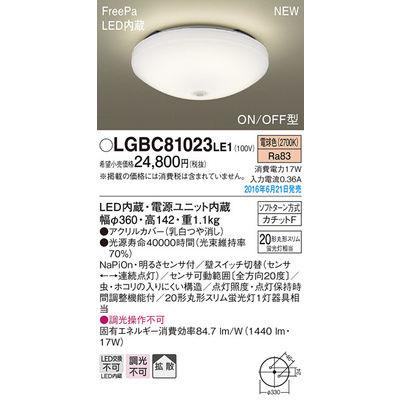 パナソニック シーリングライト LGBC81023LE1
