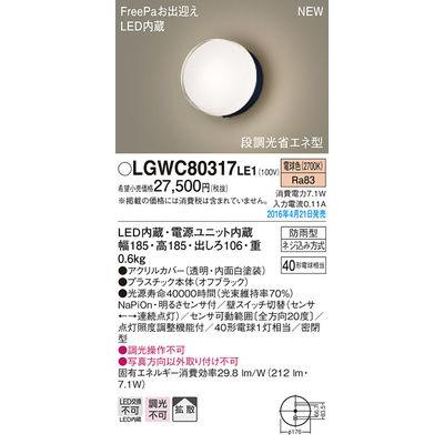 パナソニック エクステリアライト LGWC80317LE1