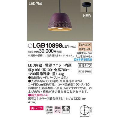 パナソニック ペンダント LGB10898LE1