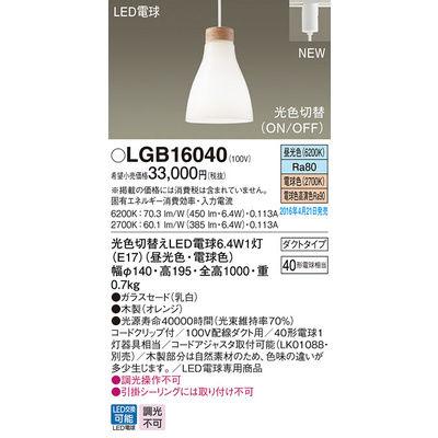パナソニック ペンダント LGB16040