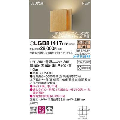 パナソニック ブラケット LGB81417LB1