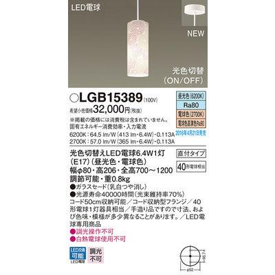 パナソニック ペンダント LGB15389