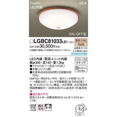 パナソニック シーリングライト LGBC81033LE1