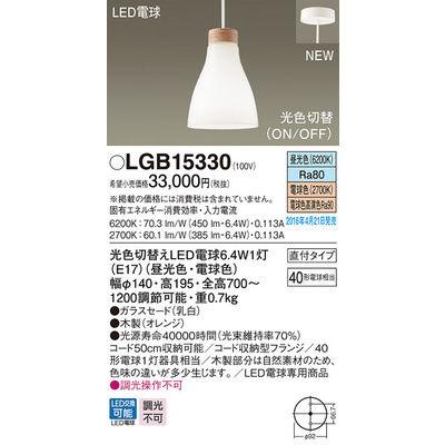 パナソニック ペンダント LGB15330