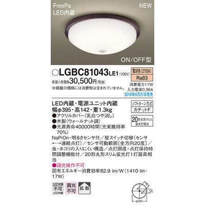 パナソニック シーリングライト LGBC81043LE1