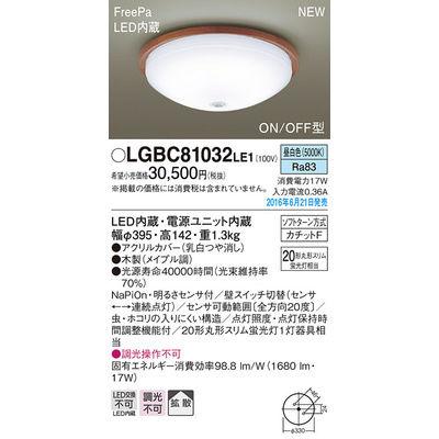 パナソニック シーリングライト LGBC81032LE1