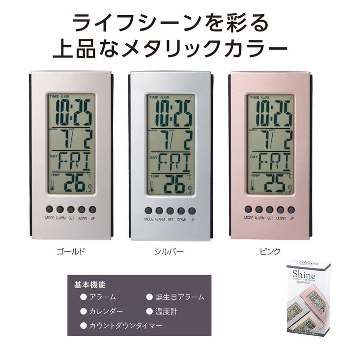 その他 【144個セット】シャインカラー デジタルクロック MRTS-30200